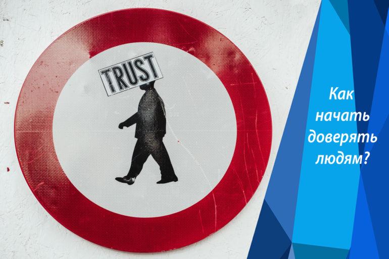Доверие, доверять людям, не доверяй никому, осознанное доверие, обман доверия